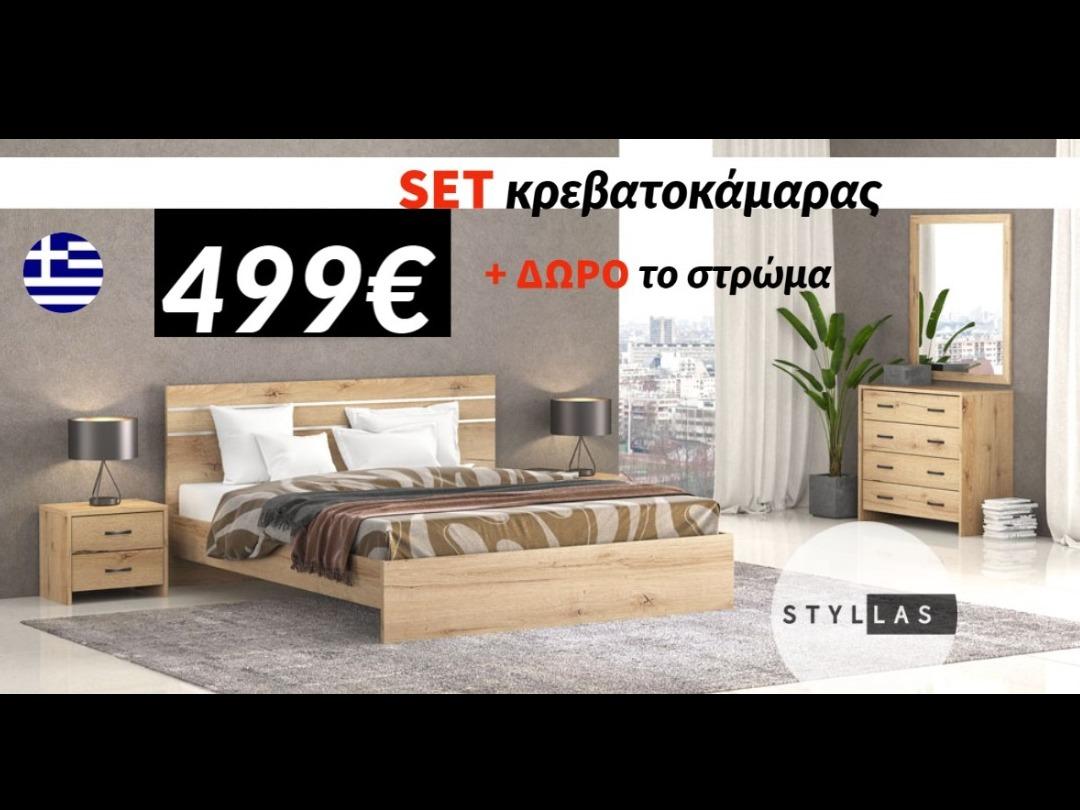 SET κρεβατοκάμαρας 499€ με ΔΩΡΟ το στρώμα.