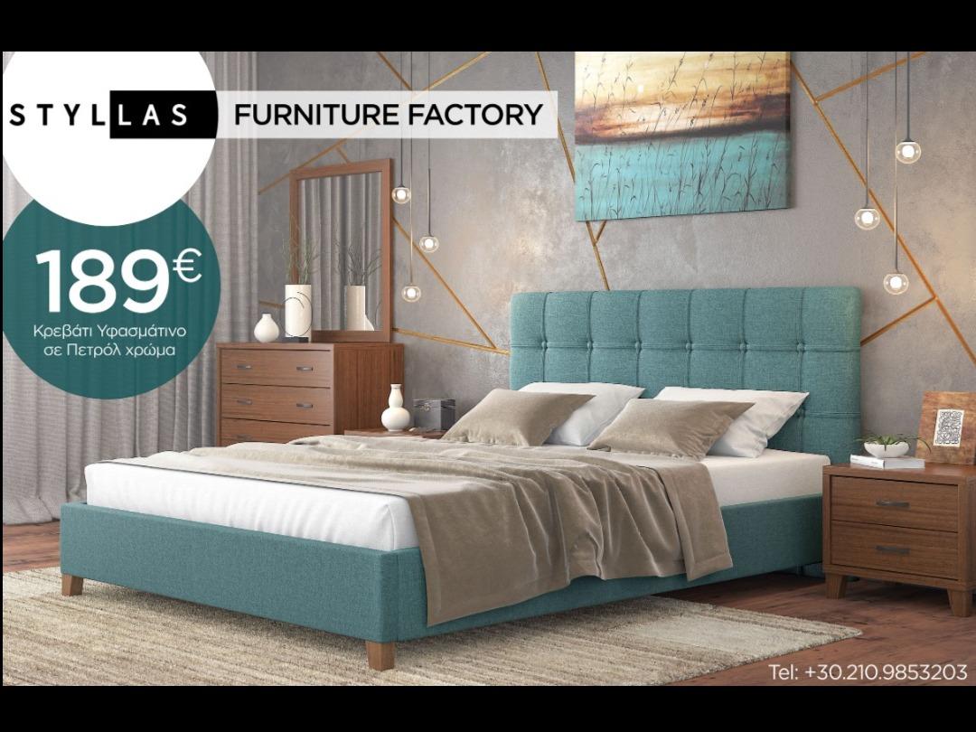 Κρεβάτι ''ΑΥΡΑ''  μόνο 189€