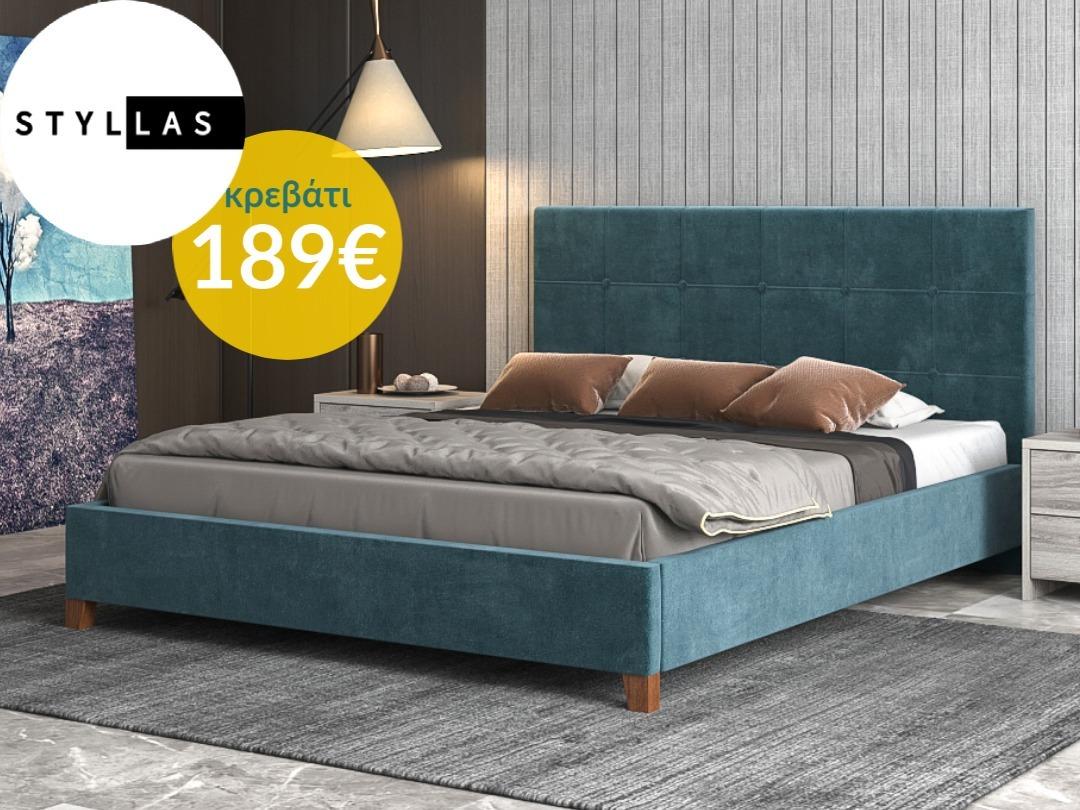 Κρεβάτι 189€